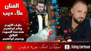 الفنان علاء ديب عتابات 2018 مع عازف الأورغ وئام ابراهيم