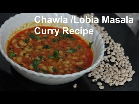 Lobia Curry Recipe -  चवला की सब्जी - Sprouts Vegetable Recipe - Black Eyed Beans Healthy Recipe