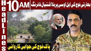 India Crossed all Lines on LOC | Headlines 10 AM | 14 September 2019 | Express News