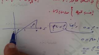 #x202b;التكامل-2- احسب قيمة تكامل ق(س).دس من صفر الى 3 . م1 م2=(5) و م2=(4م1)#x202c;lrm;