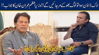 PM Imran Khan Befitting Reply To Kashif Abbasi On Lockdown