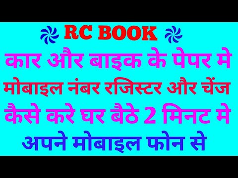 rc book me mobile number registered kaise kare