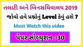 Talati paper solution-28 | Talati exam preparation |Talati