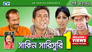 Shakin Sharishuri | Episode 82- 86 | Bangla Comedy Natok | Mosharaf Karim | Chanchal