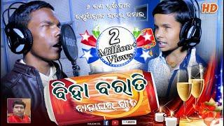 Biha Barati Bahaghara Gita l Manish Tandi & Sangam Sahu l Studio Version l Sambalpuri l RKMedia