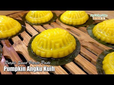 Pumpkin Angku Kuih (Purple Sweet Potato Paste) | MyKitchen101en
