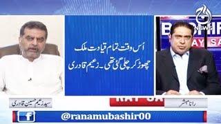 Aaj Rana Mubashir Kay Sath - 22 June 2018 | Aaj News
