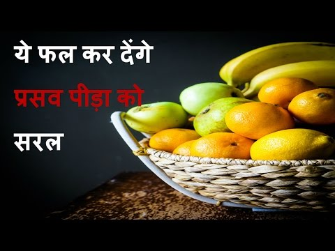 ये फल प्रसव पीड़ा सरल देंगे/how to reduce labor pain/fruits which ease delivery process