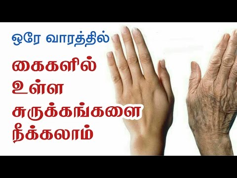How to remove wrinkles from hands - Home Remedies  - Tamil Beauty Tips