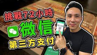 在上海沒帶現金挑戰72小時全微信支付大考驗!會成功嗎?ep.#01 「台灣人行大陸」 「men