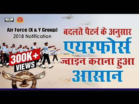 Air Force Join करना हुआ बेहद आसान Air force x & y notification out 2018