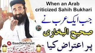 When an Arab criticized Sahih Bukhari | Molana Dr Manzoor Ahmed Mengal | صحیح البخاری پر اعتراض