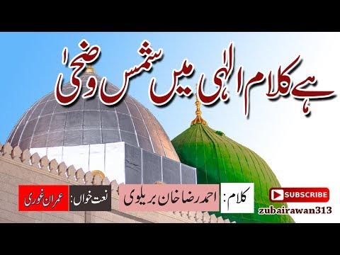 Hai Kalaam E Ilahi Mein Shams Ud Duha, Imran ghuri by Deoband Pages