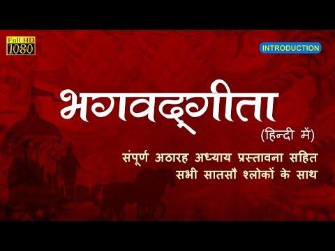 सटीक भगवद्गीता Bhagavad Gita Introduction (Hindi)