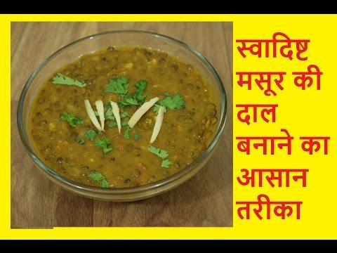 मसूर दाल फ्राई  तड़का - Masoor Daal - Dal Tadka - Tadka Dal - Dal fry Tadka
