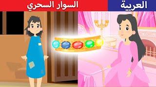 #x202b;السوار السحري - قصص عربية - قصص اطفال - حكايات عربية#x202c;lrm;