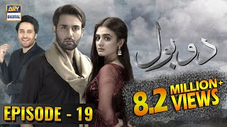 Do Bol Episode 19 | 23rd April 2019 | ARY Digital Drama
