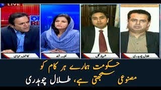 Govt considers our every work artificial: Tallal Chaudhry