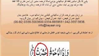 Surah 81, At Takweer Part1 Verses1-15, urdu lessons Word by word Quran Sh. Imran faiz www.bayaan.org