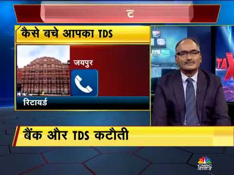 TDS dedcuted by Bank on pension inspite of submitting proof what to do explained by Balwant Jain