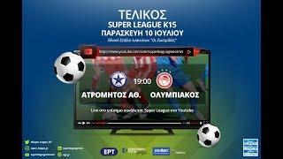 Τελικός Super League K15 Ατρόμητος Αθηνών- Ολυμπιακός