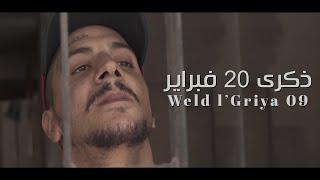 #free_LGNAWI #3acha_cha3b                          Weld l'Griya 09- ذكرى 20 فبراير (Prd by 88.Young)