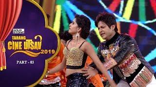 Tarang Cine Utsav 2019 - Part 03 | Tarang TV