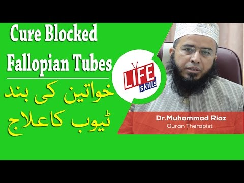 Cure Blocked Fallopian Tubes with Quran Therapy in Urdu | Life Skills TV