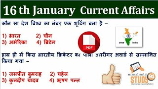 Current Affairs 2020 in Hindi,16 January Current in hindi PDF,Current for Next Exam, Study 91