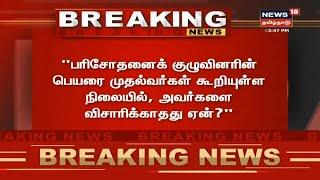 NEET Exam | நீட் விவகாரம் - சரமாரியாக கேள்விகளை எழுப்பிய தேனி நடுவர் நீதிமன்றம்