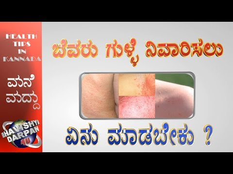 Sweat Rash Treatment, How to Stop Prickly Heat Itching? Latest Kannada Tips