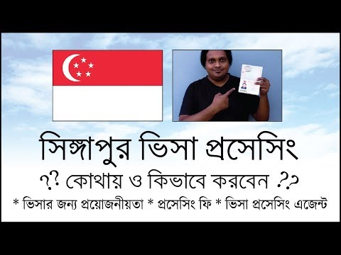 Singapore Visa for Bangladeshi (Fee, Agent, Requirements) Travel Info