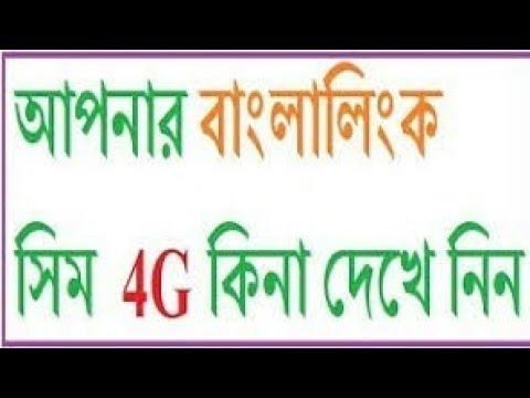 Apnar Banglalink Sim Sim Ti 4G Support Kore Ki Na Deke Nin.