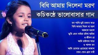 কচি কন্ঠে বিরহ-ভালোবাসার গান    Bangla Sad Songs    Indo-Bangla Music