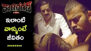 Rao Ramesh Showered Courage To Chaitanya - Chaitanya Contesting As MLA - Kalicharan Movie Scenes