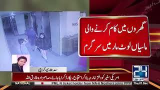 Karachi Wale Kaam Walion se hoshiyaar ho jayen