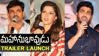 Mahanubhavudu Movie Trailer Launch || Sharwanand, Mehreen Kaur Pirzada || Maruthi