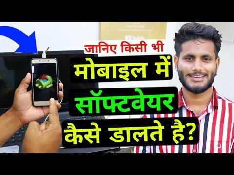 मोबाइल में सॉफ्टवेयर चढ़ाने की ट्रिक || Mobile me Software Kese Dale?