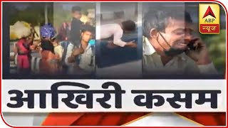 Migrants Fear Hunger More Than Death | ABP News
