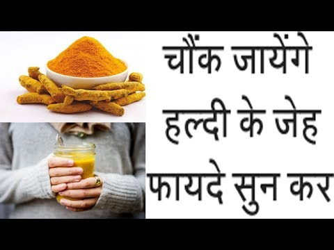 Amazing Benefits of Turmeric powder to Health || Health Related Tips