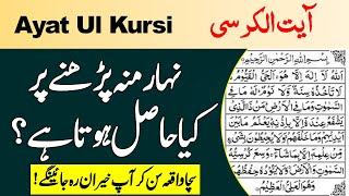 The true story of reading the Ayat ul Kursi   Islamic Story   Islami Waqia   Wazifa   Urdu Kahani