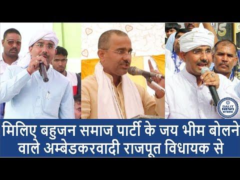 मिलिए बसपा के जय भीम बोलने अम्बेडकरवादी राजपूत विधायक से | DALIT NEWS