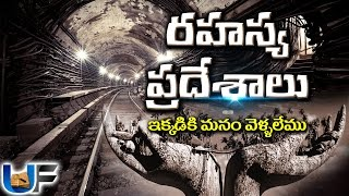 రహస్య ప్రదేశాలు | The most secret and forbidden places you can NEVER visit | Unknown Facts Telugu