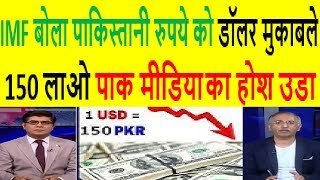 Pak media On How IMF Order To Pakistan To Lower There Currency Against Dollar