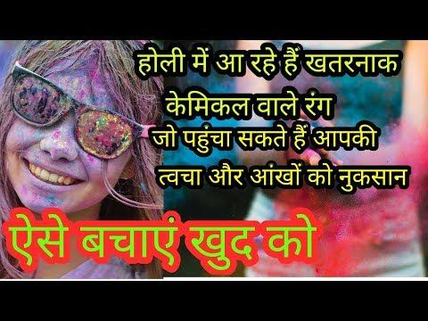 होली में खतरनाक केमिकल वाले रंगों से बचने के लिए करें ये उपाय। holi khelne ka tarika
