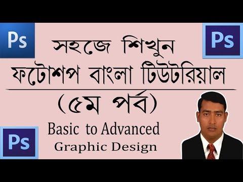 Adobe Photoshop (Part-5) Bangla Tutorial, Basic to Advanced By Ruhul Amin 350