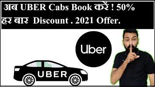 Uber Cab Ride at 50% Cashback \u0026 Discount 4 Ride Per Month. New 2021 Uber Cab offer.