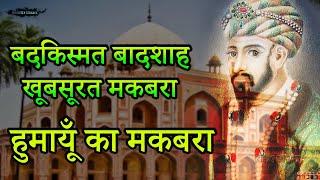 Humayun's Tomb History हुमायूँ का मकबरा का रहस्य | Seriously Strange -Secrets Of Humayun's Tomb