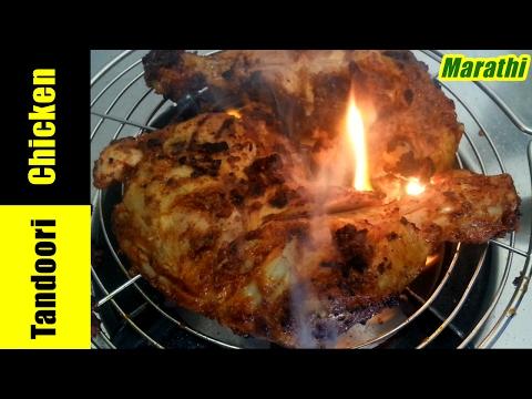 Tandoori chicken recipe || in marathi-Without Oven | Authentic Indian Recipe
