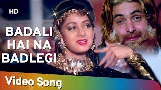 Badali Hai Na Badlegi Hum (HD) - Banjaran Songs - Rishi Kapoor - Sridevi -  Pran - Gulshan Grover